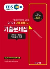고졸 검정고시 기출문제집(2021)(EBS)