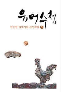 유머수첩(한승헌 변호사의 산민객담 3)