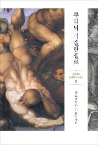 루터와 미켈란젤로(신준형의 르네상스 미술사 2)