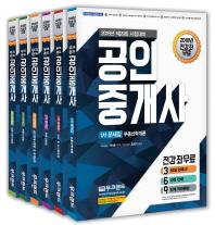 공인중개사 1차 2차 문제집 세트(2018)(전6권)