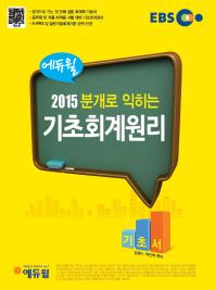 분개로 익히는 기초회계원리(2015)(EBS 에듀윌)