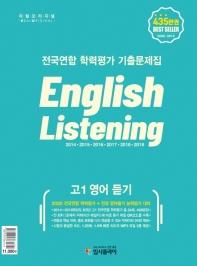 고등 영어 듣기 고1 전국연합 학력평가 기출문제집(2020)(리얼 오리지널)