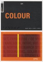 COLOUR(컬러)(BASICS DESIGN 4)