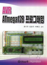 AVR ATmega128 프로그래밍