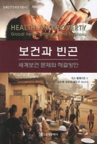 보건과 빈곤