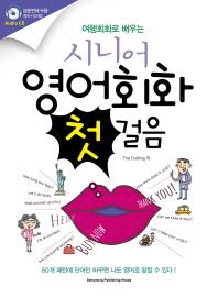 시니어 영어회화 첫걸음(여행회화로 배우는)(CD2장포함)