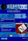 파워포인트 2002 무작정 따라하기(CD-ROM 1장 포함)