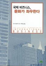 국제 비즈니스 문화가 좌우한다