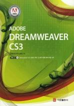 ADOBE DREAMWEAVER CS3(CD1장포함)