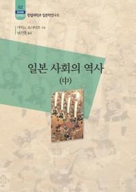 일본 사회의 역사(중)(한림신서 일본학총서 62)
