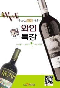 와인특강(만화로 쉽게 배우는)