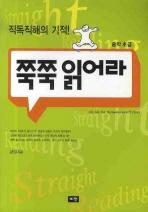 쭉쭉읽어라(중학초급)(2009)