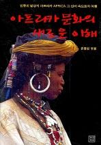 아프리카 문화의 새로운 이해