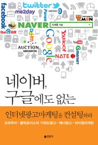 네이버 구글에도 없는 인터넷광고마케팅을 컨설팅하라