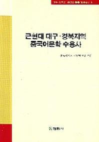 근현대 대구 경북지역 중국어문학 수용사(대구 경북의 지성과 운동 연구총서 8)