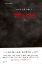 달궁 아리랑(지혜사랑 시인선 32)(양장본 HardCover)
