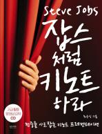 잡스처럼 키노트하라(CD1장포함)