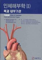 인체해부학. 2 : 목과 내부기관