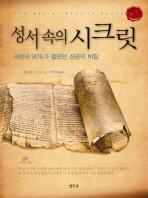 성서 속의 시크릿