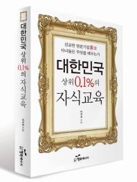 대한민국 상위 0.1%의 자식교육