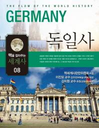 맥을 잡아주는 세계사. 8: 독일사