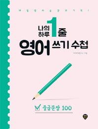 나의 하루 1줄 영어 쓰기 수첩: 중급문장 100