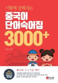 중국어 단어숙어집 3000+(시험에 강해지는)