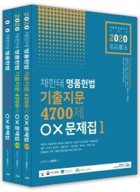 채한태 명품헌법 기출지문 4700제 OX문제집 세트(2020)