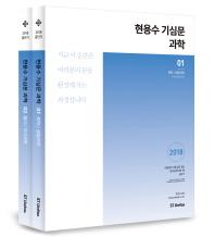 현용수 기심문 과학 세트(2018)(전2권)
