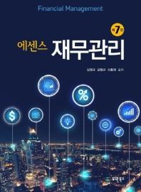 재무관리(에센스)(7판)(양장본 HardCover)