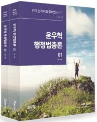 윤우혁 행정법총론(2020)