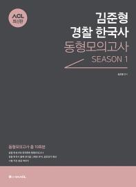 경찰 한국사 동형모의고사 SEASON. 1(ACL 김준형)