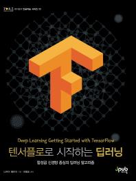 텐서플로로 시작하는 딥러닝(제이펍의 인공지능 시리즈 5)