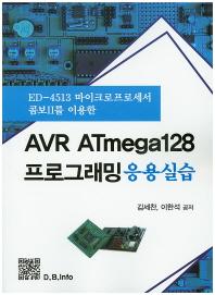 AVR ATmega128 프로그래밍 응용실습