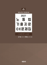 노동법 기출지문 OX문제집(2021)(2판)