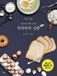 뚝딱뚝딱 집빵(세상에서 가장 쉬운 집빵 레시피 시리즈)