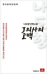 나도향 단편소설 J의사의 고백(한국문학전집 95)