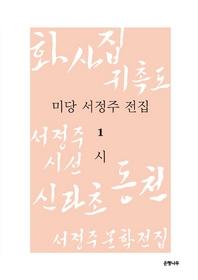 미당 서정주 전집 1   시