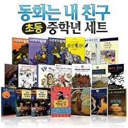 [논장]동화는 내 친구 초등중학년 세트(전20권)
