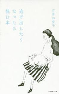 [해외]逃げ出したくなったら讀む本