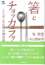 箸とチョッカラク ことばと文化の日韓比較
