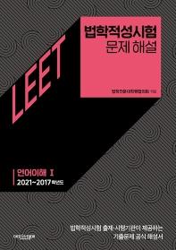 법학적성시험 문제 해설: LEET 언어이해. 1(2021~2017학년도)