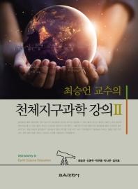 천체지구과학 강의. 2(최승언 교수의)