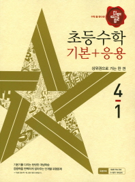 초등 수학 4-1 기본+응용(2017)(디딤돌)