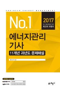 에너지관리기사 11개년 과년도 문제해설(2017)(No.1)(개정판 12판)