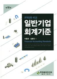 일반기업회계기준(10판)