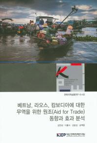 베트남 라오스 캄보디아에 대한 무역을 위한 원조(Aid for Trade) 동향과 효과(전략지역심층연구 15-2)