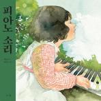피아노 소리(양장본 HardCover)
