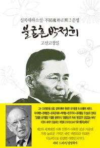 불굴혼 박정희. 2: 운명