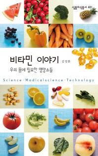 비타민 이야기(살림지식총서 461)(포켓북(문고판))